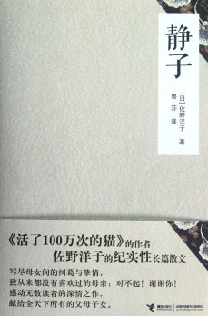 你终究救赎了自己---读佐野洋子《静子》一书有感