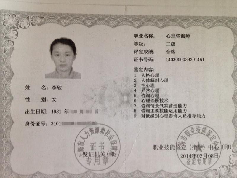 上海乐天心理中心心理医生,专家简历 - 李欣